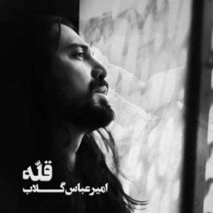 Amirabbas Golab Gholleh 300x300 - دانلود آلبوم جدید امیرعباس گلاب به نام قله