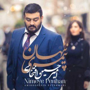 Amirhossein Eftekhari Nimeye Penhan 300x300 - دانلود آهنگ جدید امیر حسین افتخاری به نام نیمه پنهان