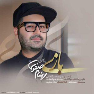 Behnam Safavi Bazi 300x300 - دانلود آهنگ جدید بهنام صفوی به نام بازی