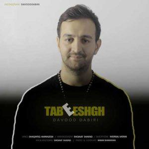 Davood Dabiri Tabe Eshgh 300x300 - دانلود آهنگ جدید داوود دبیری به نام تب عشق
