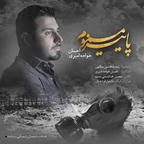 Ehsan Khajeh Amiri Paeize Masmoom - دانلود آهنگ جدید احسان خواجه امیری به نام پاییز مسموم