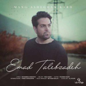 Emad Talebzadeh Mano Ashegham Kard 300x300 - دانلود آهنگ جدید عماد طالب زاده به نام منو عاشقم کرد