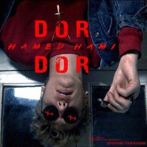 Hamed Hami Dor Dor 300x300 - دانلود آهنگ جدید حامد حامی به نام دور دور