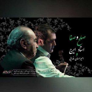 Iraj Khajeamiri Amir Ehsan Fadaei Solh o Safa 300x300 - دانلود آهنگ جدید ایرج خواجه امیری و امیر احسان فدایی به نام صلح و صفا