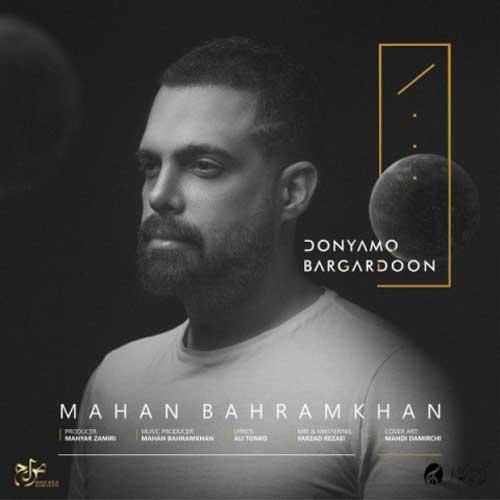 Mahan Bahram Khan Donyamo Bargardon - دانلود آهنگ جدید ماهان بهرام خان به نام دنیامو برگردون