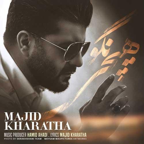 Majid Kharatha Hichi Nagoo - دانلود آهنگ جدید مجید خراطها به نام هیچی نگو
