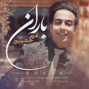 Meysam Jamshidpour Baran 300x300 - دانلود آهنگ جدید میثم جمشیدپور به نام باران