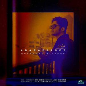 Mohammad Alipoor Ba Raftanet 300x300 - دانلود آهنگ جدید محمد علیپور به نام با رفتنت