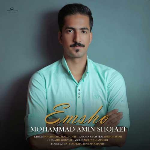 دانلود آهنگ جدید محمد امین شجاعی به نام امشو