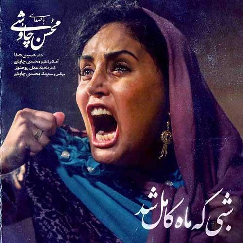 Mohsen Chavoshi Shabi Ke Mah Kamel Shod - دانلود آهنگ جدید محسن چاوشی به نام شبی که ماه کامل شد
