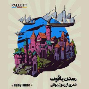 Pallett Madaneh Yaghout 300x300 - دانلود آهنگ جدید گروه پالت به نام معدن یاقوت