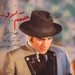 Reza Yazdani Hagham Nabood 300x300 - دانلود آهنگ جدید رضا یزدانی به نام حقم نبود