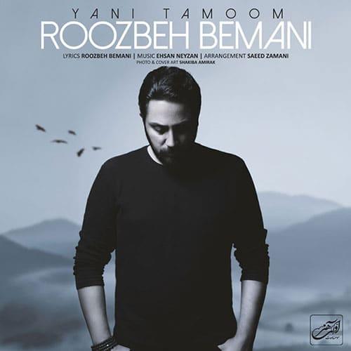 Roozbeh Bemani Yani Tamoom - دانلود آهنگ جدید روزبه بمانی به نامیعنی تموم