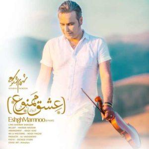 Shahram Shokoohi Eshgh Mamnoo 300x300 - دانلود آهنگ جدید شهرام شکوهی به نام عشق ممنوع