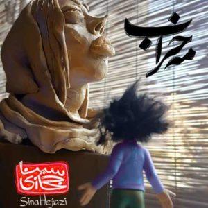 Sina Hejazi Mahe Kharab 300x300 - دانلود آهنگ جدید سینا حجازی به نام مه خراب