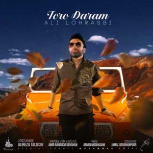 Ali Lohrasbi Toro Daram 300x300 - دانلود آهنگ جدید علی لهراسبی به نام تورو دارم