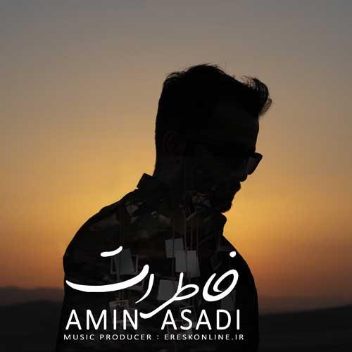 Amin Asadi Khaterat - دانلود آهنگ جدید امین اسدی به نام خاطرات