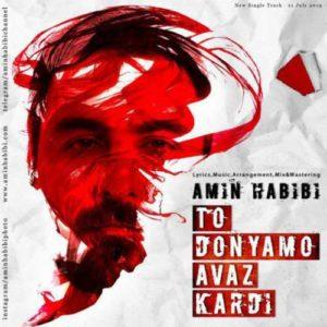 Amin Habibi To Donyamo Avaz Kardi 300x300 - دانلود آهنگ جدید امین حبیبی به نام تو دنیامو عوض کردی