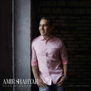 Amir Shahyar Shak Mikonam 300x300 - دانلود آهنگ جدید امیر شهیار به نام شک میکنم
