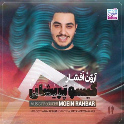 Aron Afshar Gisoo Parishan - دانلود آهنگ جدید آرون افشار به نامگیسو پریشان