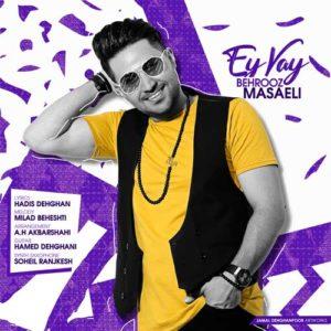 Behrouz Masaeli Ey Vay 300x300 - دانلود آهنگ جدید بهروز مسائلی به نام ای وای