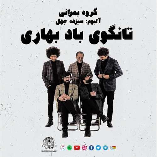 Bomrani Tango Bade Bahari - دانلود آهنگ جدید گروه بمرانی به نام تانگوی باد بهاری