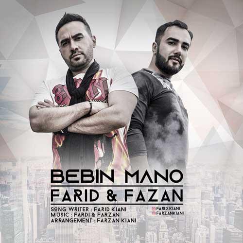 Farid And Farzan Bebin Mano - دانلود آهنگ جدید فريد و فرزان به نام ببين منو