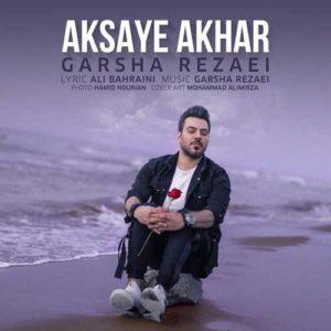 Garsha Rezaei Aksaye Akhar 300x300 - دانلود آهنگ جدید گرشا رضایی به نام عکسای آخر
