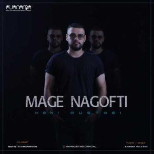 Hani Rustaei Mage Nagofti 300x300 - مگه نگفتی از هانی روستایی
