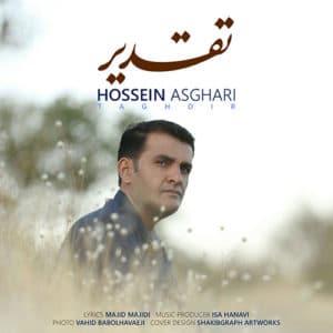 دانلود آهنگ جدید حسین اصغری به نام تقدیر