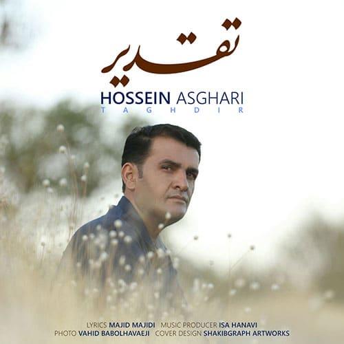 Hossein Asghari Taghdir - دانلود آهنگ جدید حسین اصغری به نام تقدیر