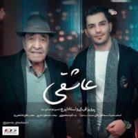دانلود آهنگ جدید ایرج خواجه امیری و پرویز قربانی به نام عاشقی