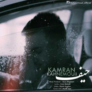 Kamran Kahnemouii Heif 300x300 - دانلود آهنگ جدید کامران کهنمویی به نام حیف
