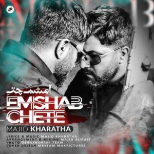 Majid Kharatha Emshab Chete 300x300 - دانلود آهنگ جدید مجید خراطها به نام امشب چته
