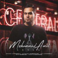 دانلود آهنگ جدید محمد امیری به نام لیلا