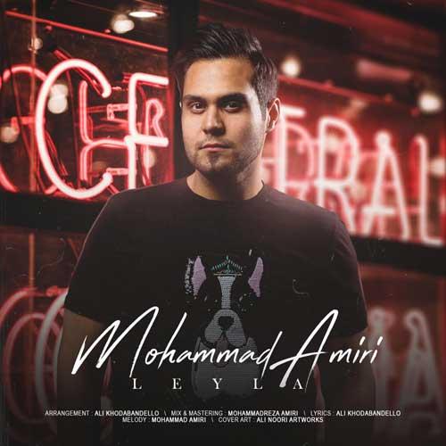 دانلود آهنگ جدید محمد امیری به نام ليلا