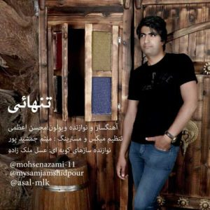 Mohsen Azami Tanhai 300x300 - دانلود آهنگ جدید محسن اعظمی به نام تنهایی