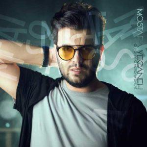 Mostafa Yeganeh Ghashang Mordam Barat 300x300 - دانلود آهنگ جدید مصطفی یگانه به نام قشنگ مردم برات