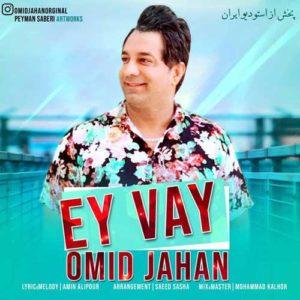 Omid Jahan Ey Vay 300x300 - دانلود آهنگ جدید امید جهان به نام ای وای