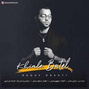 Raouf Dashti Khiale Batel 300x300 - دانلود آهنگ جدید رئوف دشتی به نام خیال باطل