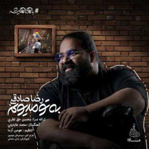 Reza Sadeghi Be To Madyounam 300x300 - دانلود آهنگ جدید رضا صادقی به نام به تو مدیونم