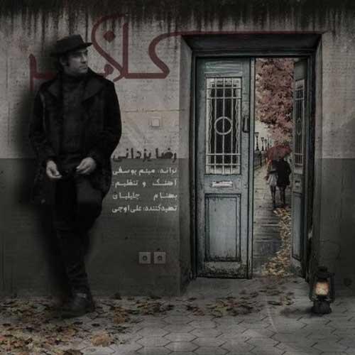 دانلود ویدیو جدید رضا یزدانی به نام کلافه