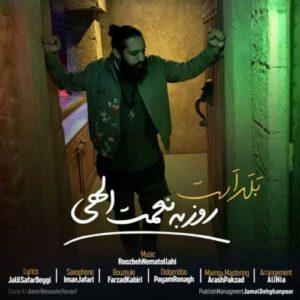Roozbeh Nematollahi Balad Ast 300x300 - دانلود آهنگ جدید روزبه نعمت الهی به نام بلد است