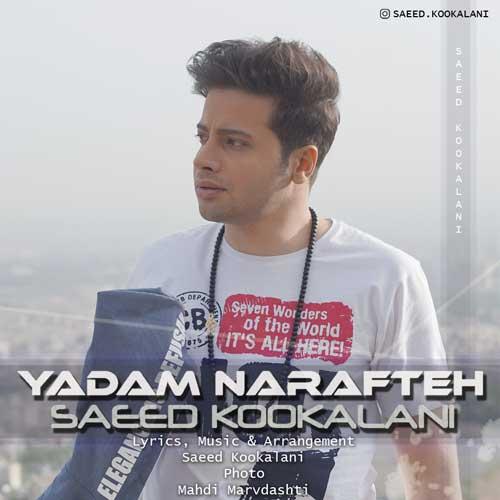 Saeed Kookalani Yadam Narafteh - دانلود آهنگ جدید سعید کوکلانی به نام یادم نرفته