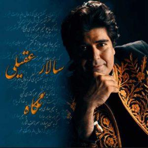 Salar Aghili Negah 300x300 - دانلود آهنگ جدید سالار عقیلی به نام نگاه