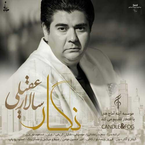 Salar Aghili Negar - دانلود آهنگ جدید سالار عقیلی به نام نگار