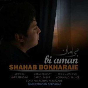 Shahab Bokharaie Bi Aman 300x300 - دانلود آهنگ جدید شهاب بخارایی به نام بی امان