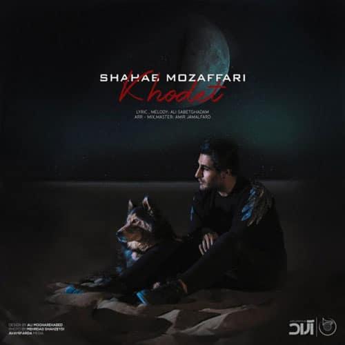 Shahab Mozaffari Khodet - دانلود آهنگ جدید شهاب مظفری به نام خودت