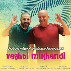 Shahram Nikyar Masoud Roshanpajooh Vaghti Mikhandi 300x300 - دانلود آهنگ جدید شهرام نیکیار و مسعود روشن پژوه به نام وقتی میخندی