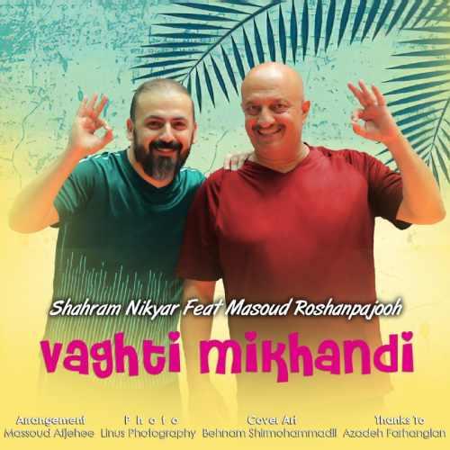 Shahram Nikyar Masoud Roshanpajooh Vaghti Mikhandi - دانلود آهنگ جدید شهرام نیکیار و مسعود روشن پژوه به نام وقتی میخندی